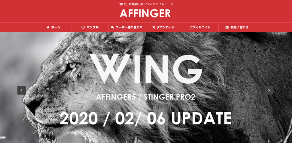 AFFINGER5 top page