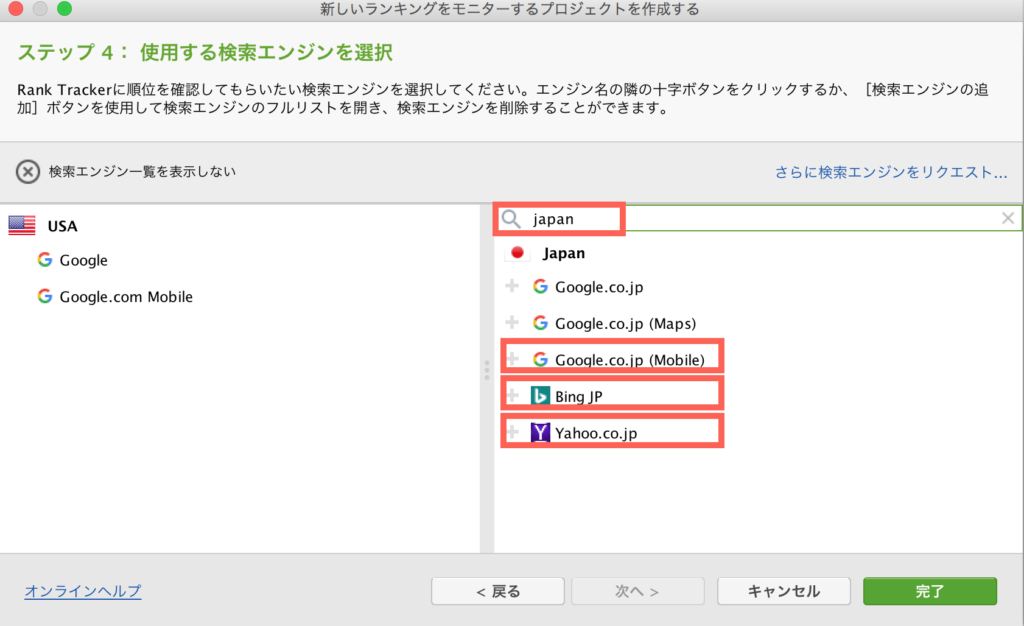 select search engine②