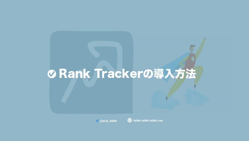 How to start Rank Tracker
