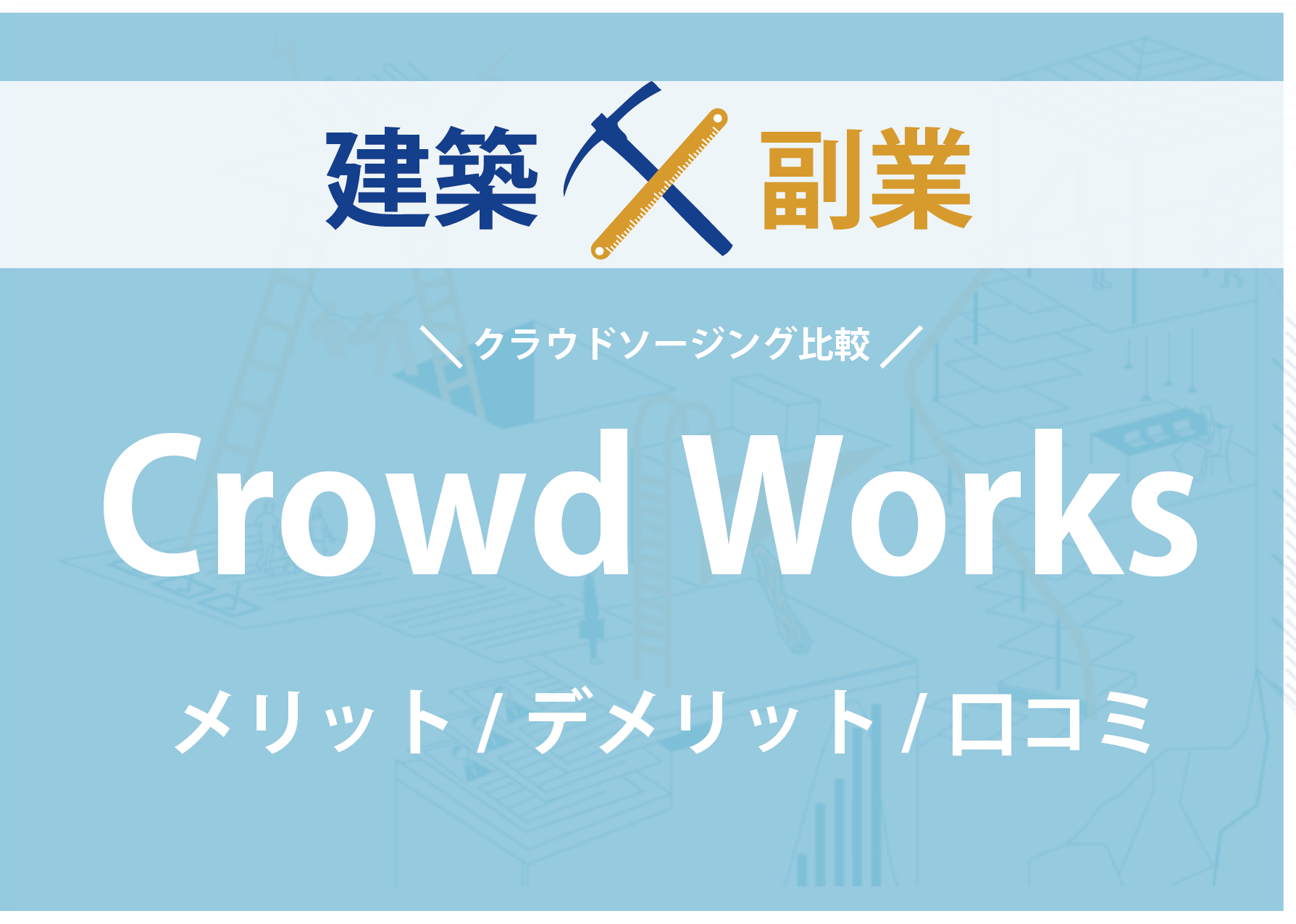 crowdworks review