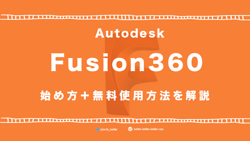 FUSION360 how to download